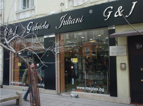 магазин за обувки Мегияс