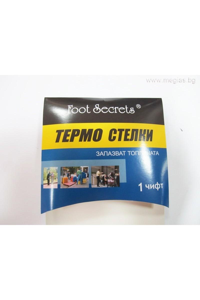 Termo Stelki(zapazvat toplinata)-tr22